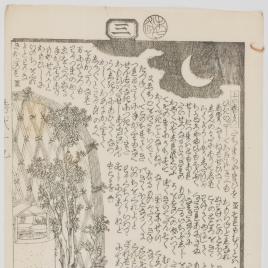 Ilustración para la novela de Tamegawa Shunsui Jidai kagami (La era del espejo)