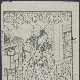 Ilustración para la novela  de Tamegawa Shunsui Jidai kagami (La era del espejo